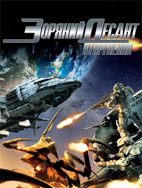 Зоряний десант: Вторгнення / Starship Troopers: Invasion (2012)