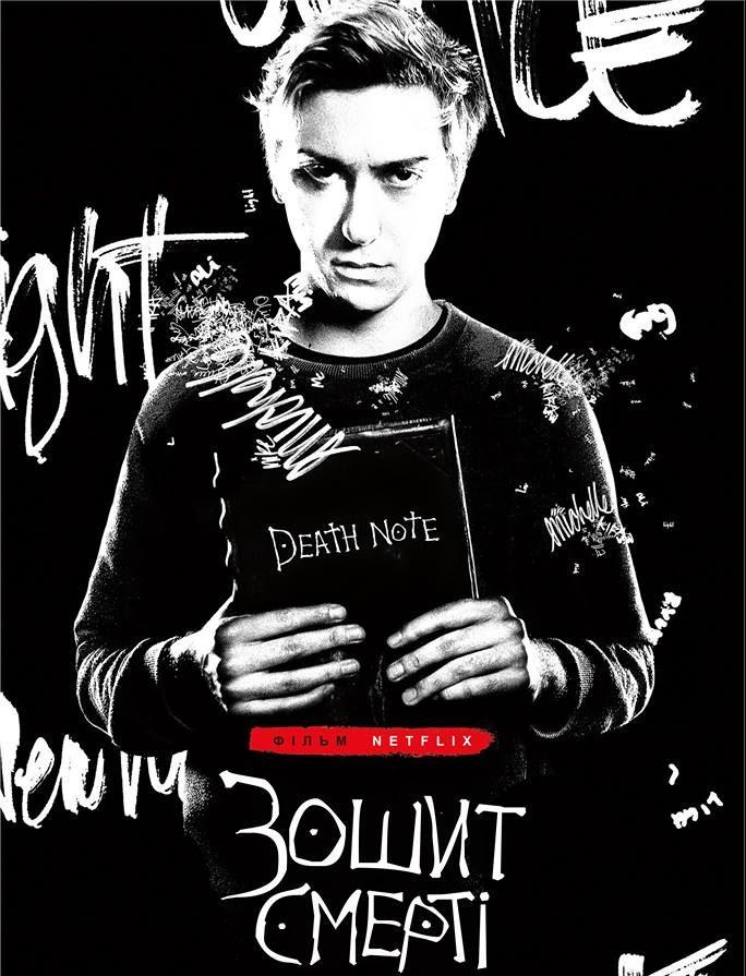 Зошит Смерті / Death Note (2017)
