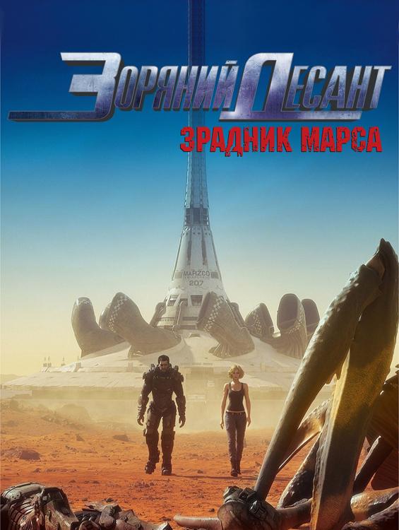 Зоряний десант: Зрадник Марса / Starship Troopers: Traitor of Mars (2017)