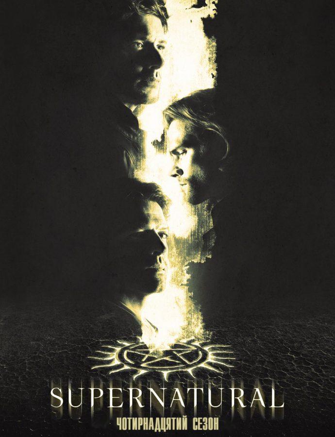 Надприродне / Supernatural (Сезон 14) (2018-2019)
