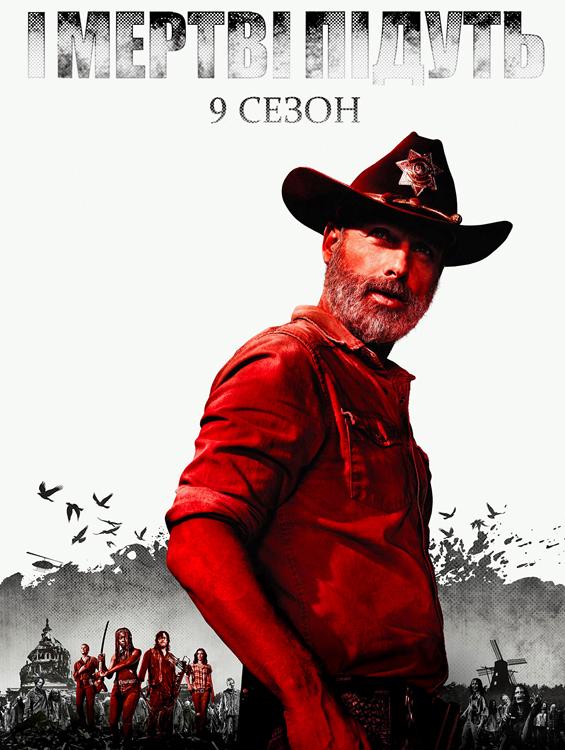 І мертві підуть / The Walking Dead (Сезон 9) (2018)